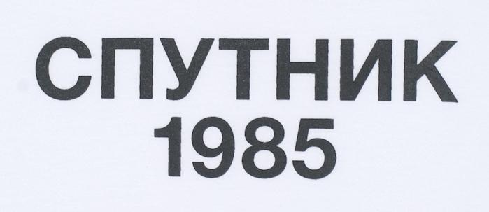 logo sputnik 1985 russie skate culture