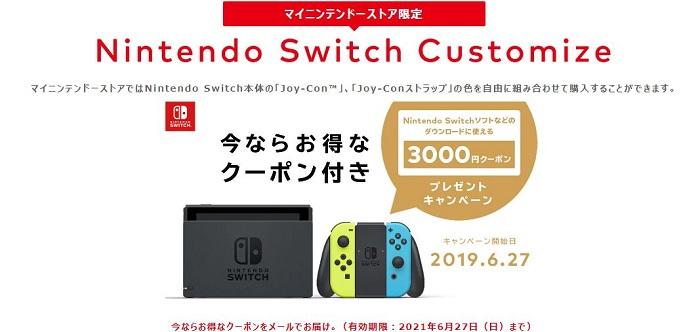 Nintendo Japon propose désormais de personnaliser sa Switch en choisissant la couleur de ses Joy Con